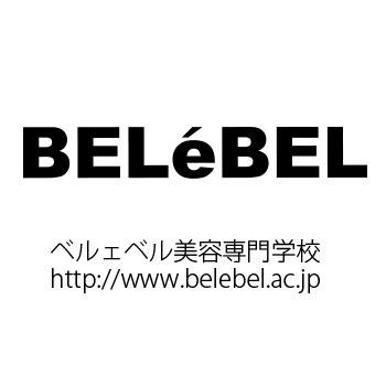 ベルェベル美容専門学校